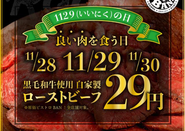 黒毛和牛が29円!!! いい肉の日、行く店は決まった。