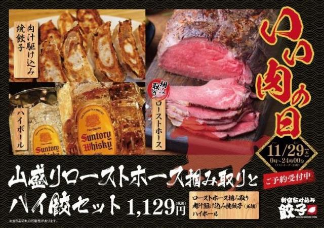 11月29日は「いい肉の日」 新宿の肉餃子専門店がお得なセットを1日限り提供