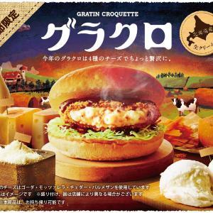 コメダの「グラクロ」は4種のチーズがとろ~り。 冬の間に食べておかなきゃ!
