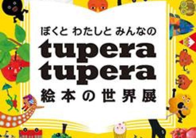 京都在住のユニット「tuperatupera」の軌跡をたどる絵本の世界展