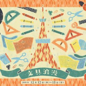 日本最大級の文具の祭典「文具女子博」今年も開催。 注目の7アイテム教えるよ~。
