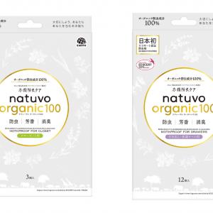 【特集プレゼント】オーガニック防虫成分100%「衣類防虫ケア natuvo organic100」2種セット(3名様)
