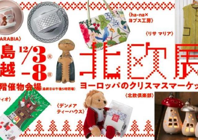 オシャレでカワイイ、北欧のクリスマスマーケットが広島三越に出現!