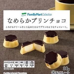 「食べるほどハマってく」「可愛いし美味しい」 ファミマに心奪われるチョコ現る。