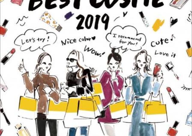 ロフトのBESTコスメ 2019! 売上、バイヤーによって選ばれた最強5アイテム