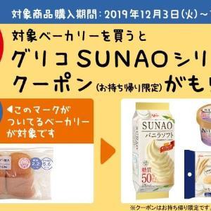 糖質オフのパンを買うとSUNAOアイスがもらえる! ローソン行くしか。