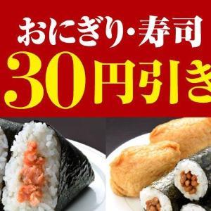 【4日間】セブンのおにぎりが80円台から! 全品30円引きセール開催中