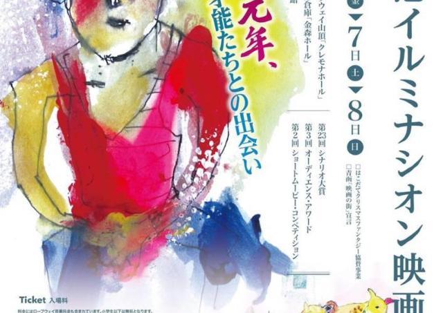 函館から世界に発信!「映画を創る映画祭」