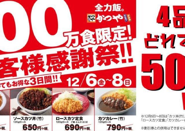 かつやのとんかつが500円に! お得な3日間が始まるよ~。