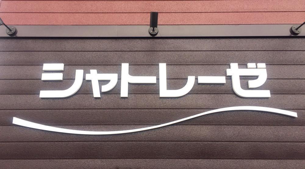 シャトレーゼで「2019年に売れたアイス」TOP5! ぜんぶ100円以下で買えちゃいます。