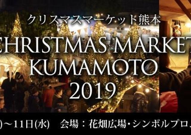 熊本の新しい冬の風物詩! クリスマスマーケット開催