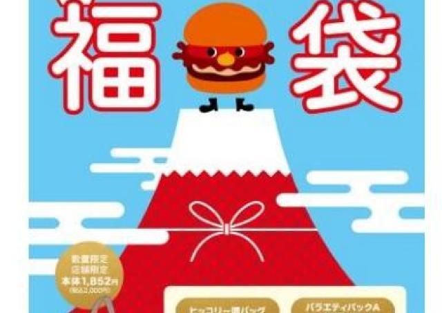 「モス福袋」の中身を大公開! 2000円で超お得なオリジナルグッズ入りだよ。