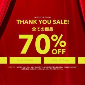 全商品が70%オフ! アメリカンイーグルの「閉店セール」は見逃せない