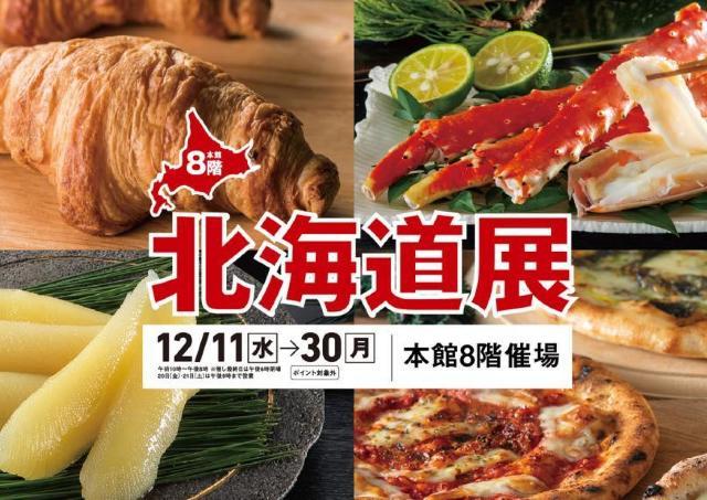 タラバ蟹、数の子、十勝和牛...北海道の豊かな幸を召し上がれ。