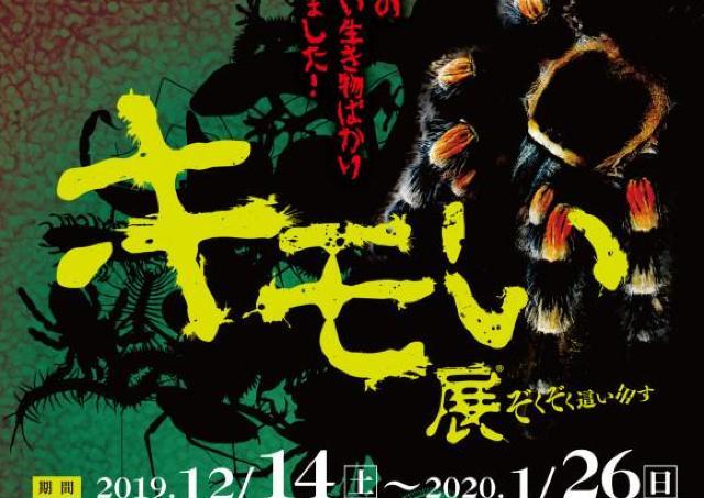 全国で30万人以上を動員「キモい展」広島パルコに登場