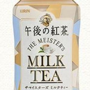 午後ティー買うと甘くない微糖ミルクティーもらえる。 紅茶派はローソンへ!