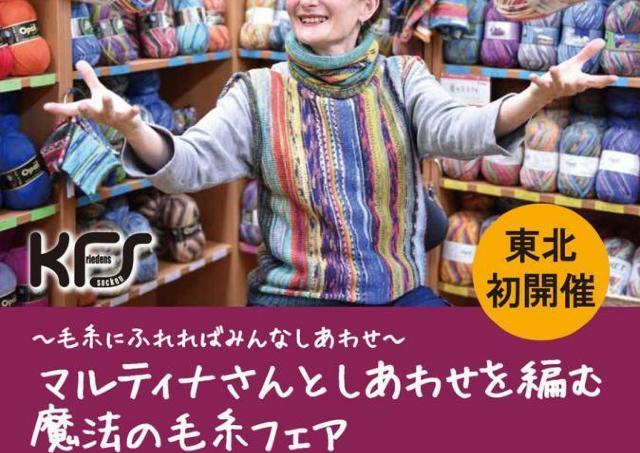 カラフルで美しい毛糸「オパール」を編んでみませんか