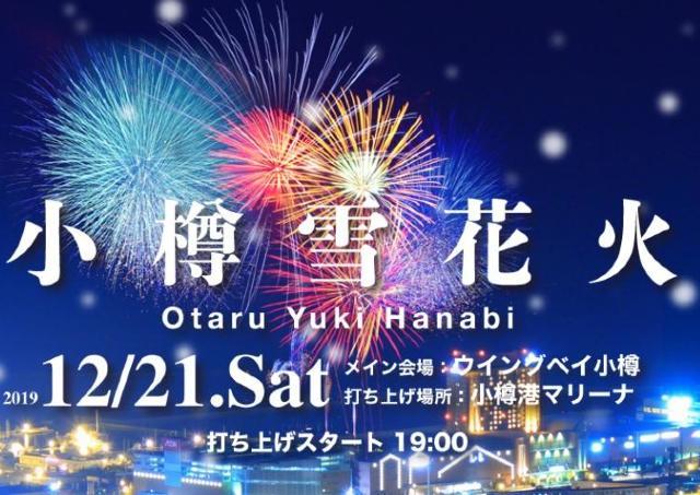 ゴスペルやオペラのライブとともに楽しむ冬の花火