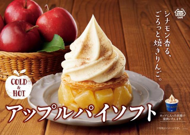 冷アツがたまらんっ...! ミニストップの「アップルパイソフト」食べなきゃ損。