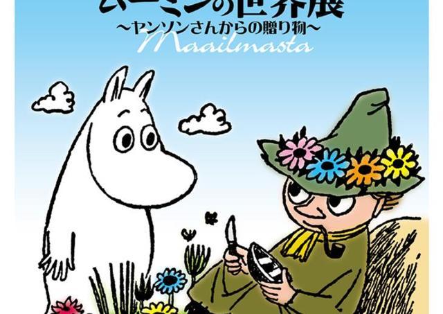 物語の再現ジオラマは必見!そごう広島店で「ムーミンの世界展」開催