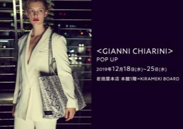 GIANNI CHIARINIがクリスマス限定バージョンを販売