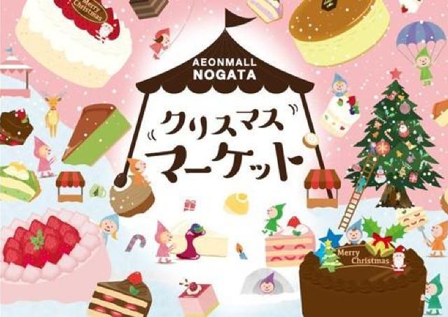 ケーキもチキンも準備OK!イオンモール直方に「クリスマスマーケット」登場