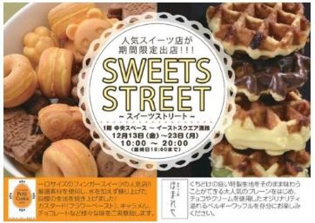 イオンモール熊本に人気スイーツ2店が期間限定で出店中