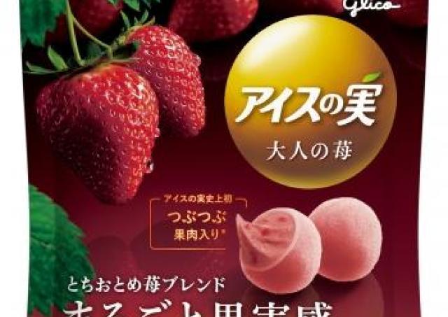 「アイスの実」史上初だと? イチゴ果肉入り濃厚ジェラート誕生