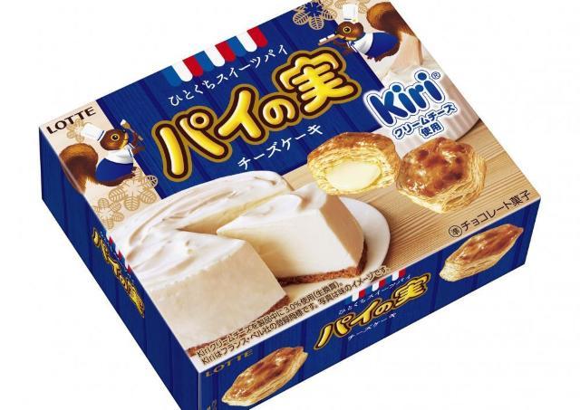 「kiri」のクリームチーズ入り! 記念「パイの実」、絶対美味しいやつ。