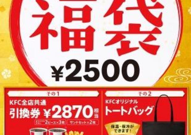お値段以上の内容! KFCの「福袋」はクーポンや引換券が満載だよ~。