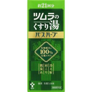 【特集プレゼント】温浴効果を高めるツムラのくすり湯「バスハーブ」(5名様)