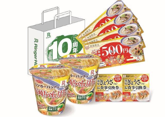 食事券の他いろいろついて2000円! リンガーハットのお得「福袋」、予約受付中だよ~