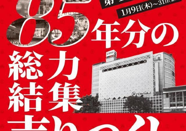 東急百貨店東横店が「85年分の総決算」!全力の「売り尽くしセール」に期待大。