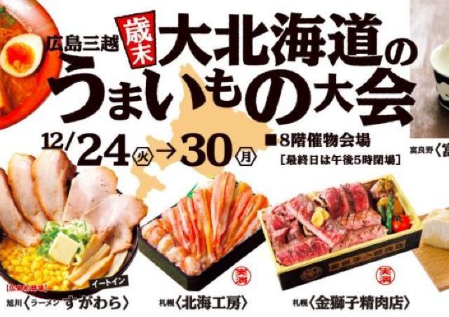味噌ラーメン、握り、うずらのプリン...今年の締めは北海道の美味にキマリ!