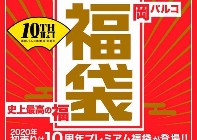 福岡パルコの「10周年スペシャル!第1弾プレミアム福袋」がスゴイ!