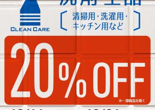 東急ハンズで「洗剤全品20%オフセール」 人気のウタマロやハイホームも安いよ~