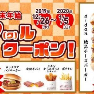 バーガーもポテトも90円! 年末年始はロッテリアに急げ~!