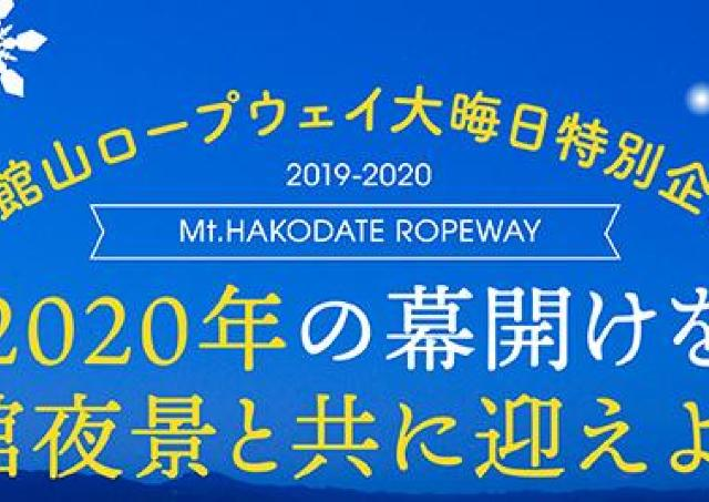 そばの販売や無料の甘酒も。函館山ロープウェイの年越し企画