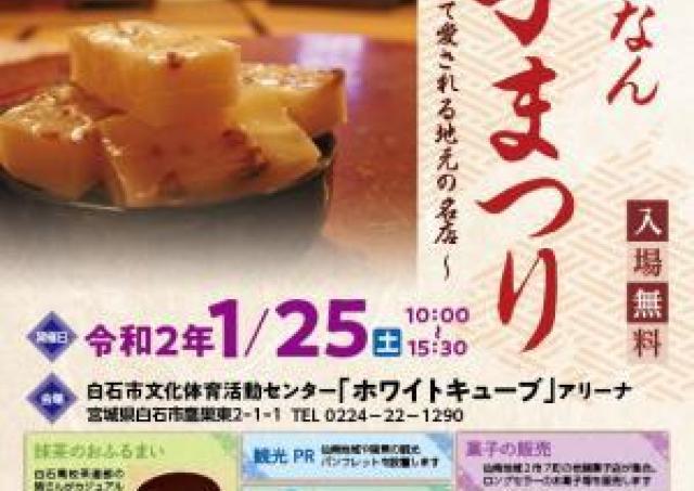 みやぎ仙南の「老舗のお菓子屋さん」が勢ぞろい