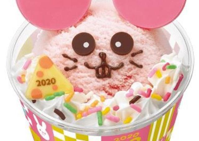 年末年始しか食べられない! サーティワンの可愛い「ねずみアイス」で新年を祝おう