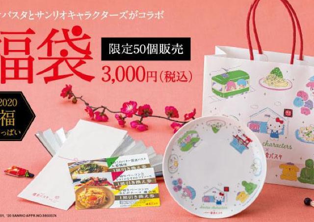 お値段以上の「パスタ無料チケット」入り! 鎌倉パスタの「福袋」、サンリオコラボで可愛さも満点