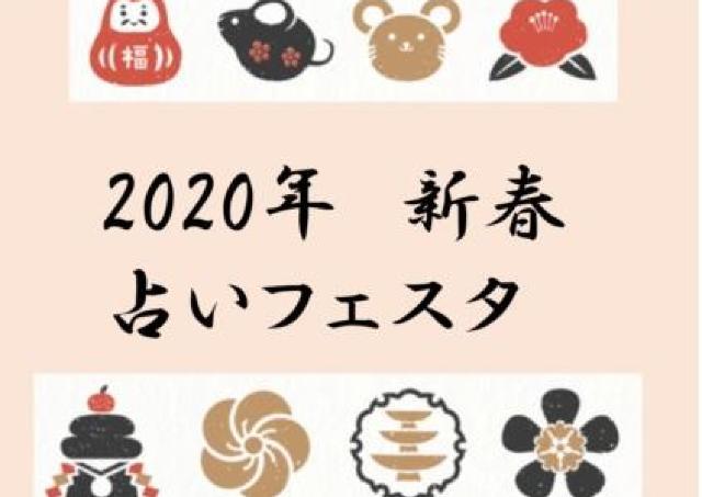 2020年は占いでハッピーな1年に