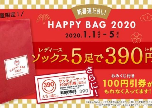 靴下5足はいって390円!? サンキューマートの「福袋」が安すぎる。