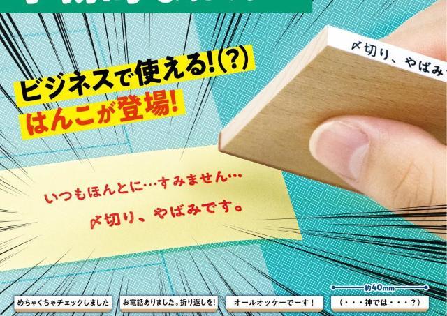 「〆切り、やばみです。」 話題沸騰の200円事務的ハンコ、どこで手に入る?
