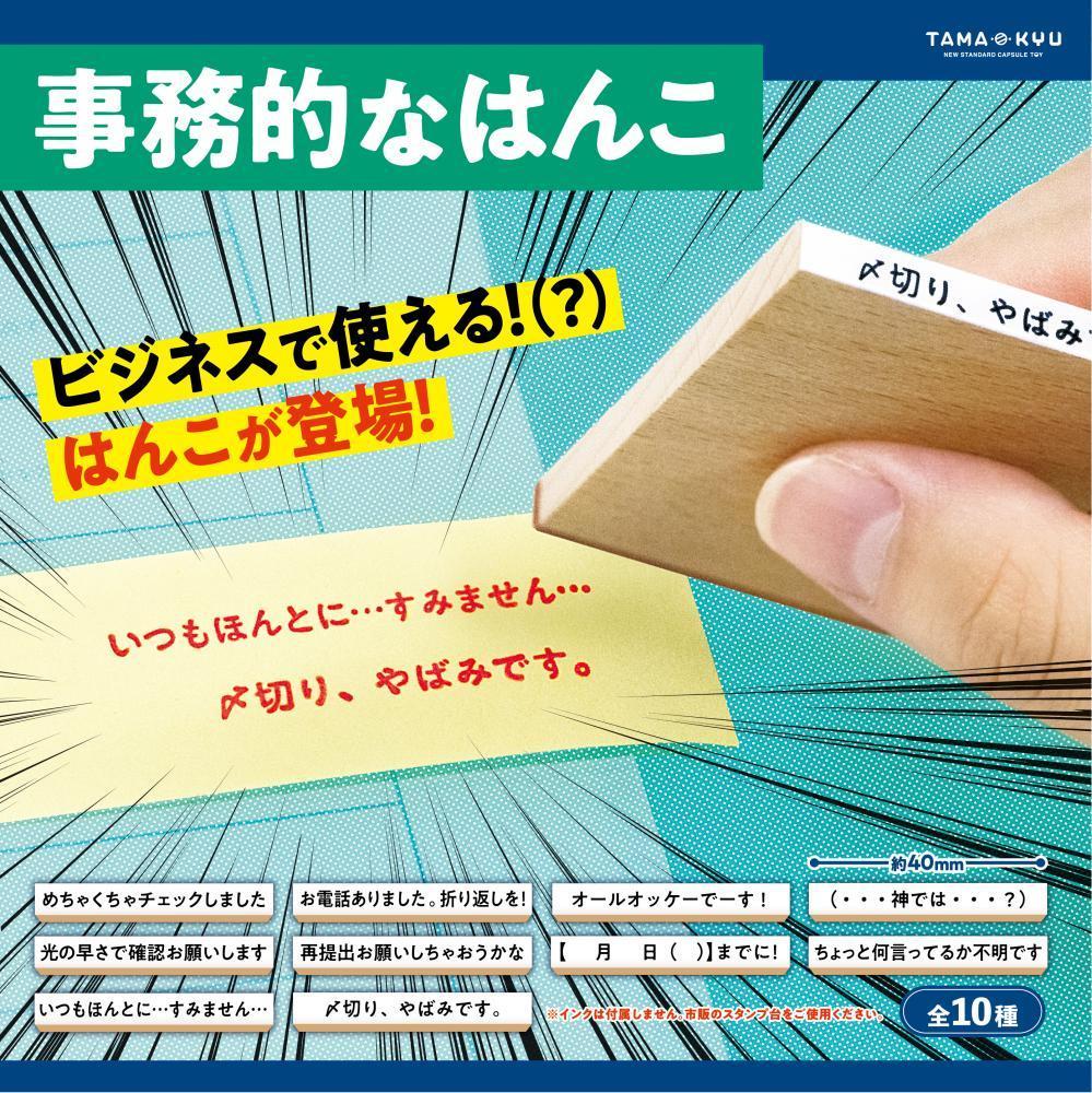 〆切り、やばみです。」 話題沸騰の200円事務的ハンコ、どこで手に入る ...