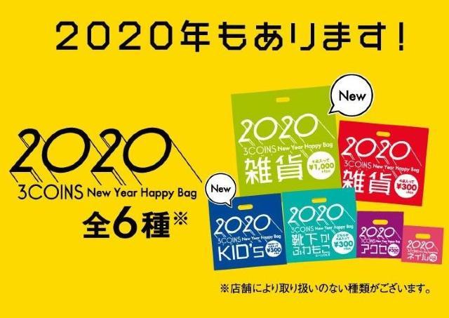 ネイルが15個入って300円だと!? スリコ福袋、絶対見逃せない。