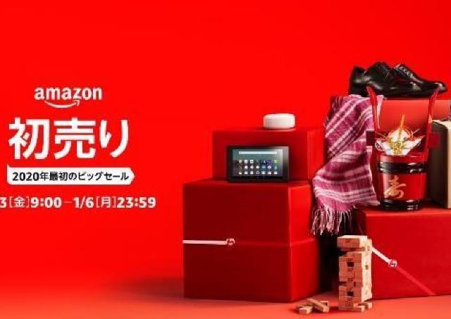「中身が見える福袋」も登場! 「Amazonの初売り」で人気商品をお得にゲット