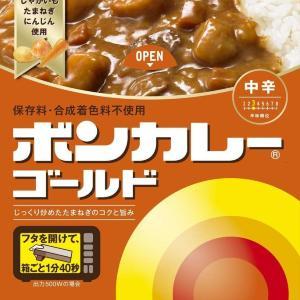 そろそろカレー食べたくなってきたアナタへ。 「レトルトカレー」売れ筋トップ10!