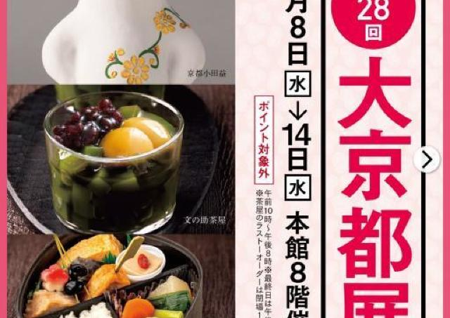新春を祝う味と技にうっとり。大丸福岡天神店で令和初の京都展