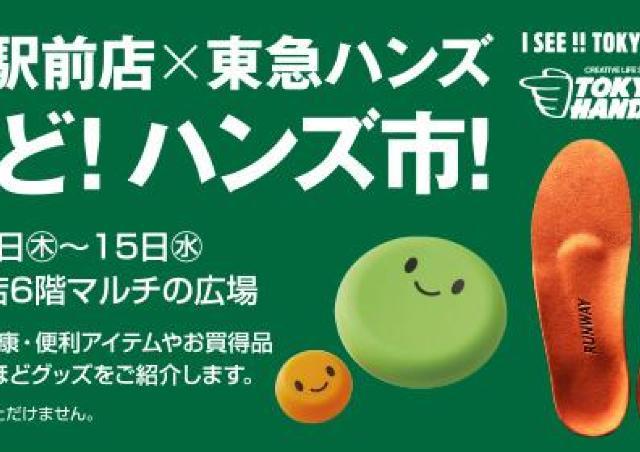 美容、健康、家事にも役立つ!福屋広島駅前店「なるほど!ハンズ市!」